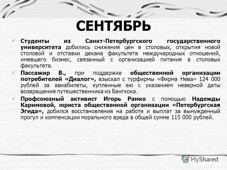 СЕНТЯБРЬ Студенты из Санкт-Петербургского государственного университета добились снижения цен в столовых, открытия новой столовой и отставки декана факультета международных отношений, имевшего бизнес, связанный с организацией питания в столовых факул