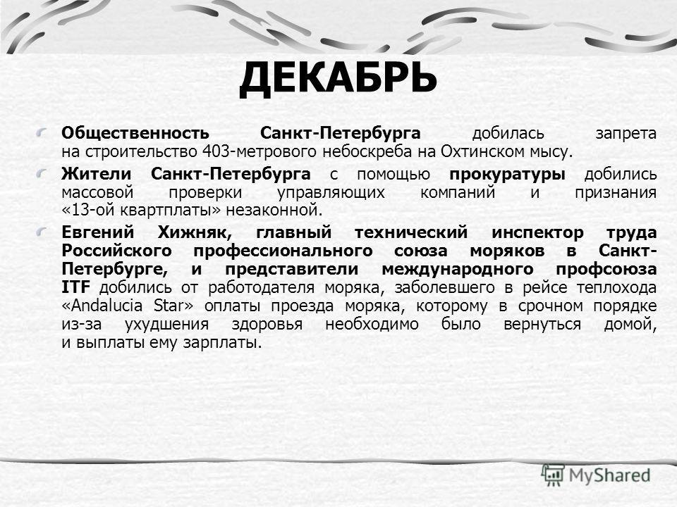 ДЕКАБРЬ Общественность Санкт-Петербурга добилась запрета на строительство 403-метрового небоскреба на Охтинском мысу. Жители Санкт-Петербурга с помощью прокуратуры добились массовой проверки управляющих компаний и признания «13-ой квартплаты» незакон