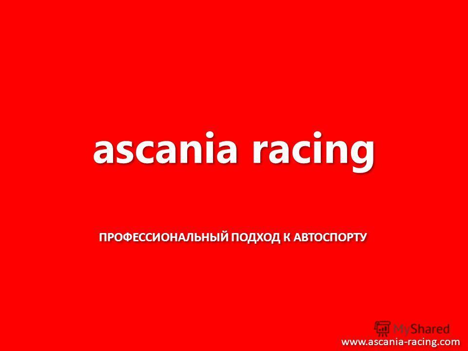 ascania racing ПРОФЕССИОНАЛЬНЫЙ ПОДХОД К АВТОСПОРТУ www.ascania-racing.com