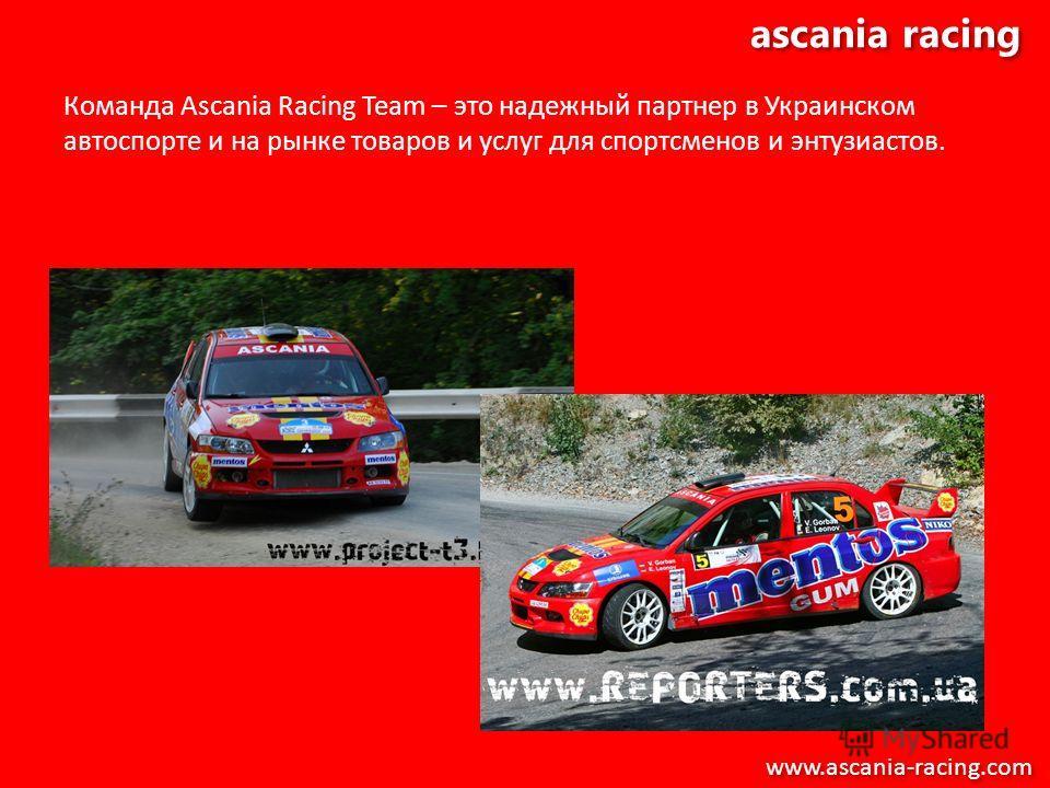 ascania racing Команда Ascania Racing Team – это надежный партнер в Украинском автоспорте и на рынке товаров и услуг для спортсменов и энтузиастов. www.ascania-racing.com