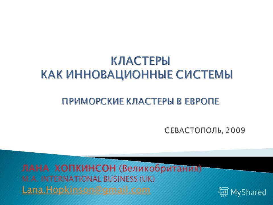 ЛАНА ХОПКИНСОН (Великобритания) M.A. INTERNATIONAL BUSINESS (UK) Lana.Hopkinson@gmail.com