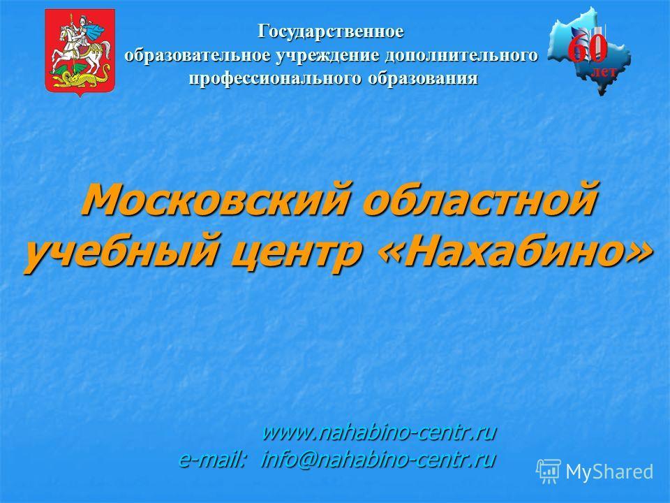 Московский областной учебный центр «Нахабино» www.nahabino-centr.ru e-mail: info@nahabino-centr.ru Государственное образовательное учреждение дополнительного профессионального образования