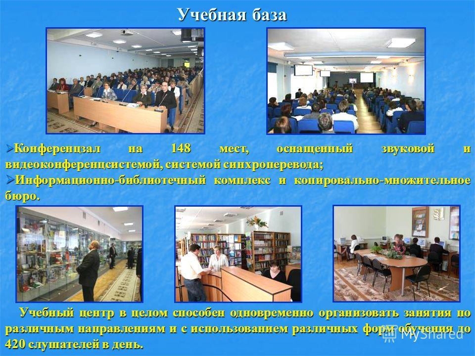 Конференцзал на 148 мест, оснащенный звуковой и видеоконференцсистемой, системой синхроперевода; Конференцзал на 148 мест, оснащенный звуковой и видеоконференцсистемой, системой синхроперевода; Информационно-библиотечный комплекс и копировально-множи