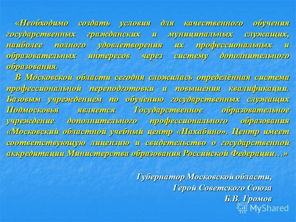 «Необходимо создать условия для качественного обучения государственных гражданских и муниципальных служащих, наиболее полного удовлетворения их профессиональных и образовательных интересов через систему дополнительного образования. В Московской облас