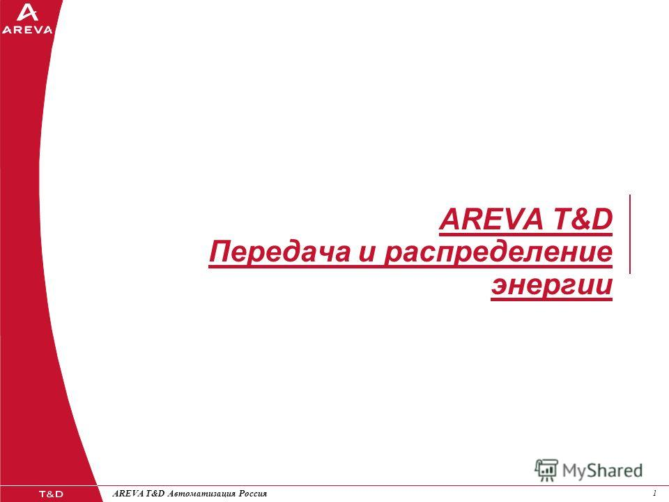 11 AREVA T&D Автоматизация Россия AREVA T&D Передача и распределение энергии