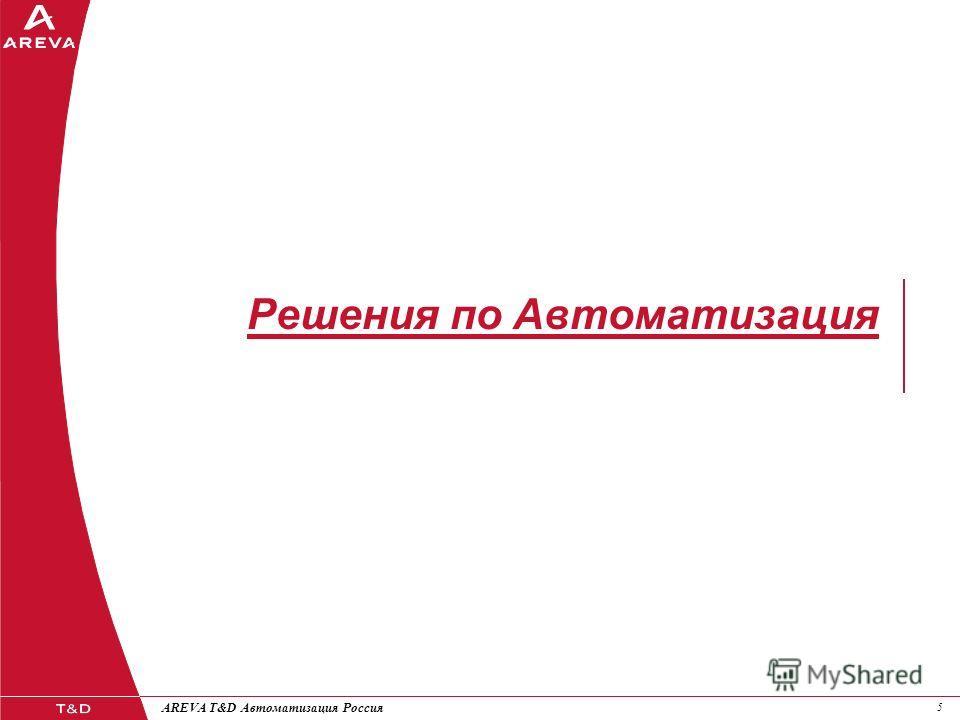 55 AREVA T&D Автоматизация Россия Решения по Автоматизация