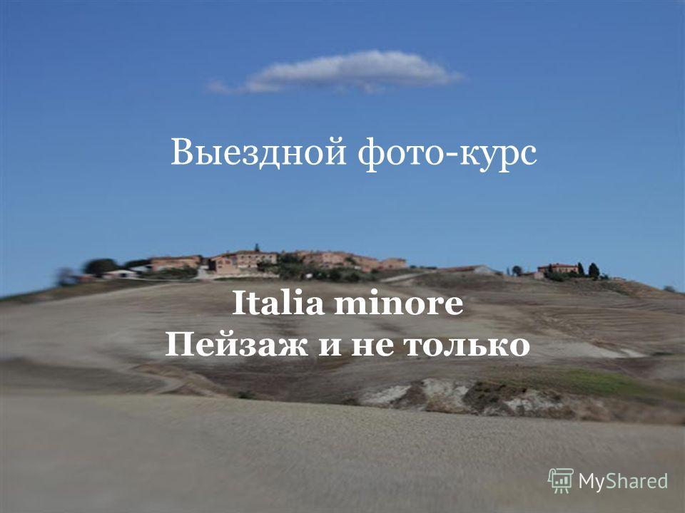 Выездной фото-курс Italia minore Пейзаж и не только