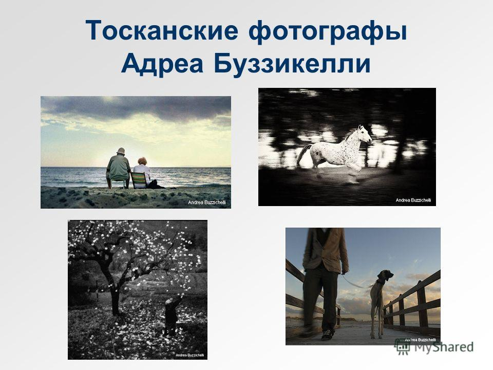 Тосканские фотографы Адреа Буззикелли