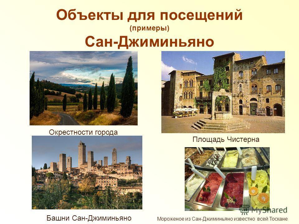 Объекты для посещений (примеры) Сан-Джиминьяно Башни Сан-Джиминьяно Окрестности города Площадь Чистерна Мороженое из Сан-Джиминьяно известно всей Тоскане
