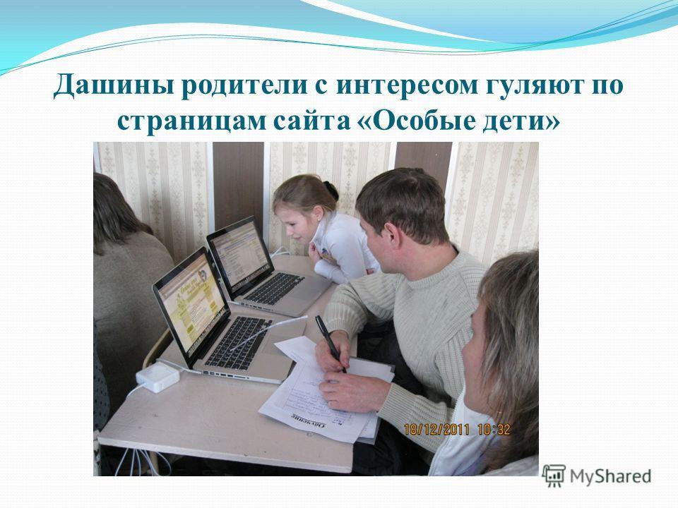 Дашины родители с интересом гуляют по страницам сайта «Особые дети»