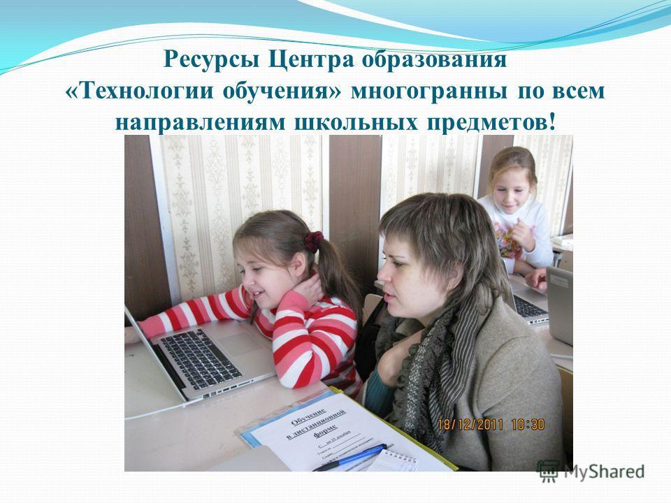 Ресурсы Центра образования «Технологии обучения» многогранны по всем направлениям школьных предметов!