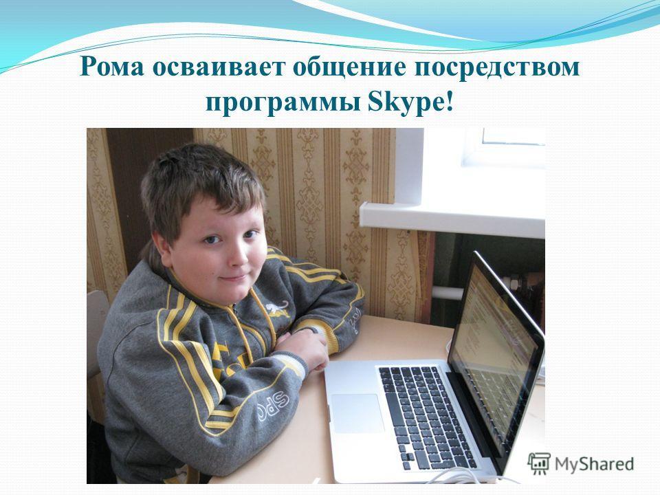Рома осваивает общение посредством программы Skype!