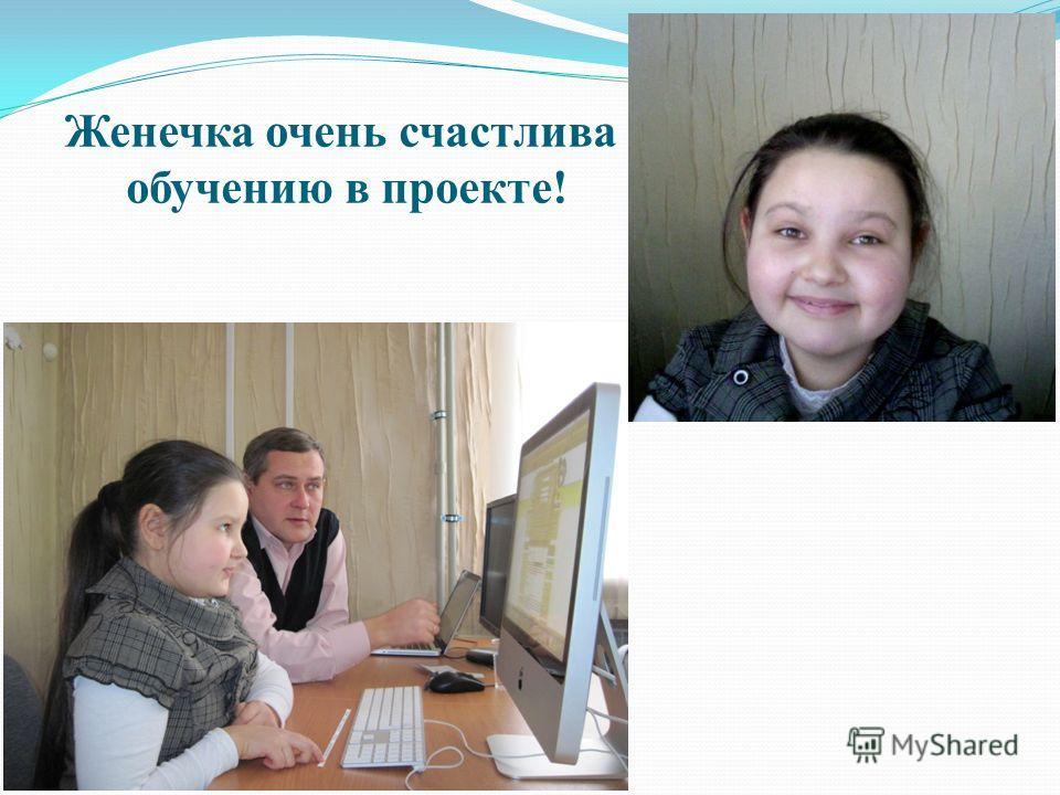 Женечка очень счастлива обучению в проекте!