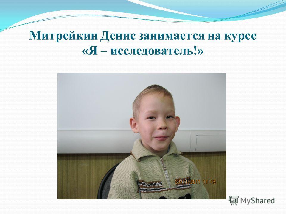Митрейкин Денис занимается на курсе «Я – исследователь!»