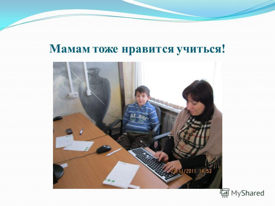 Мамам тоже нравится учиться!