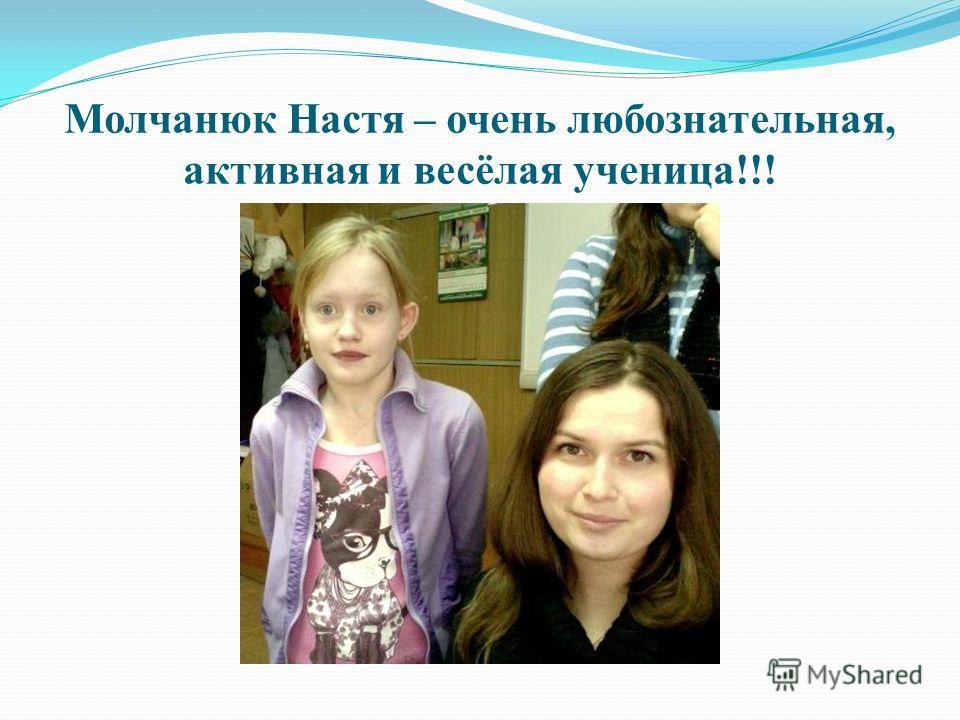 Молчанюк Настя – очень любознательная, активная и весёлая ученица!!!