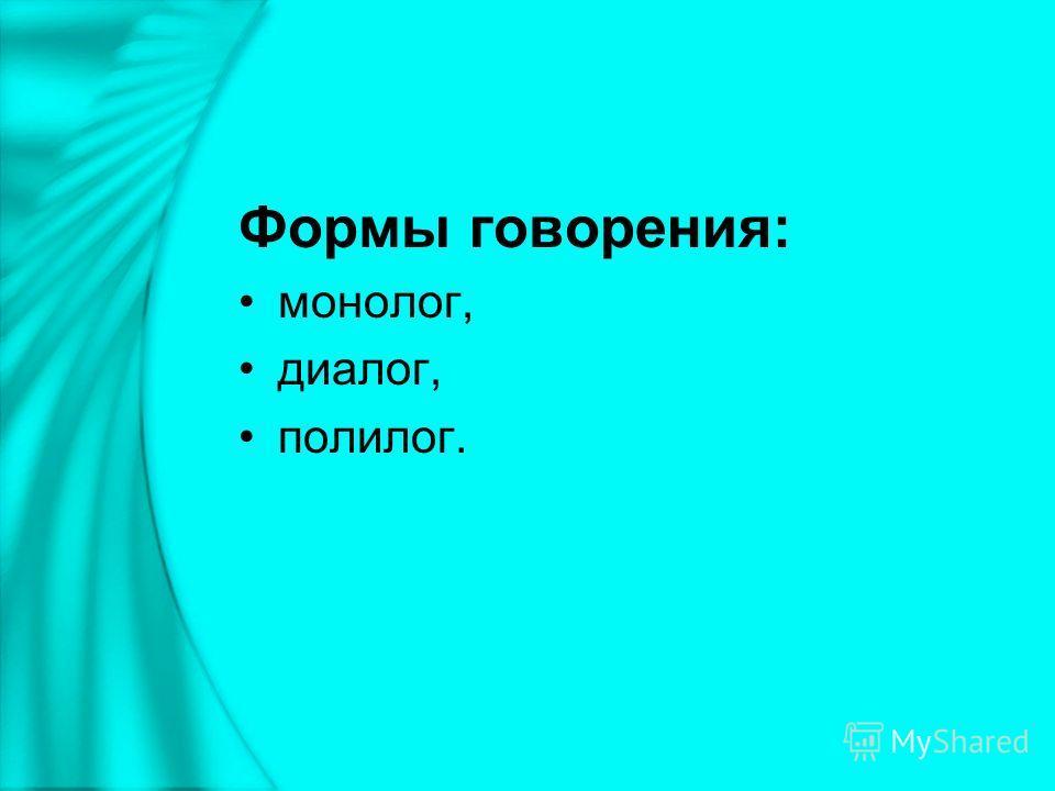 Формы говорения: монолог, диалог, полилог.