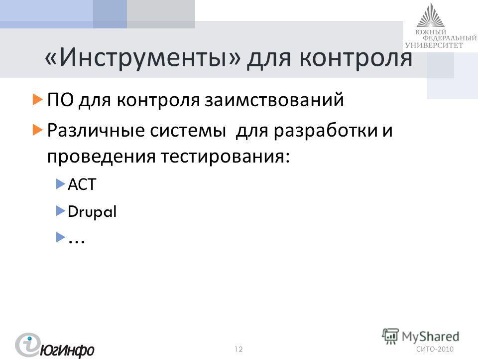 « Инструменты » для контроля ПО для контроля заимствований Различные системы для разработки и проведения тестирования : АСТ Drupal … СИТО -2010 12