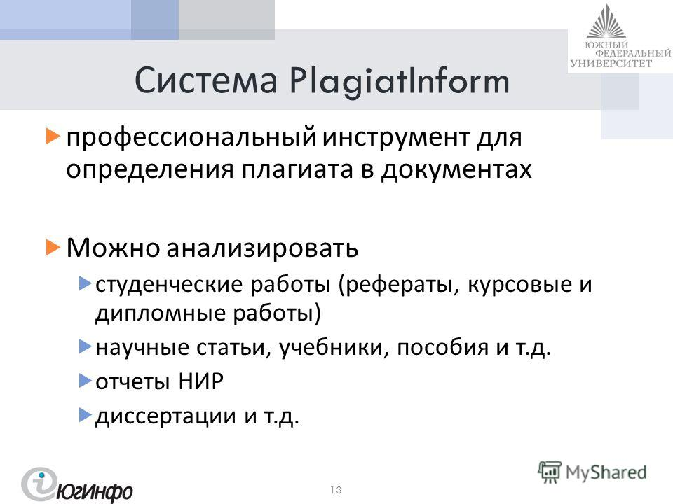 Система PlagiatInform профессиональный инструмент для определения плагиата в документах Можно анализировать студенческие работы ( рефераты, курсовые и дипломные работы ) научные статьи, учебники, пособия и т. д. отчеты НИР диссертации и т. д. 13