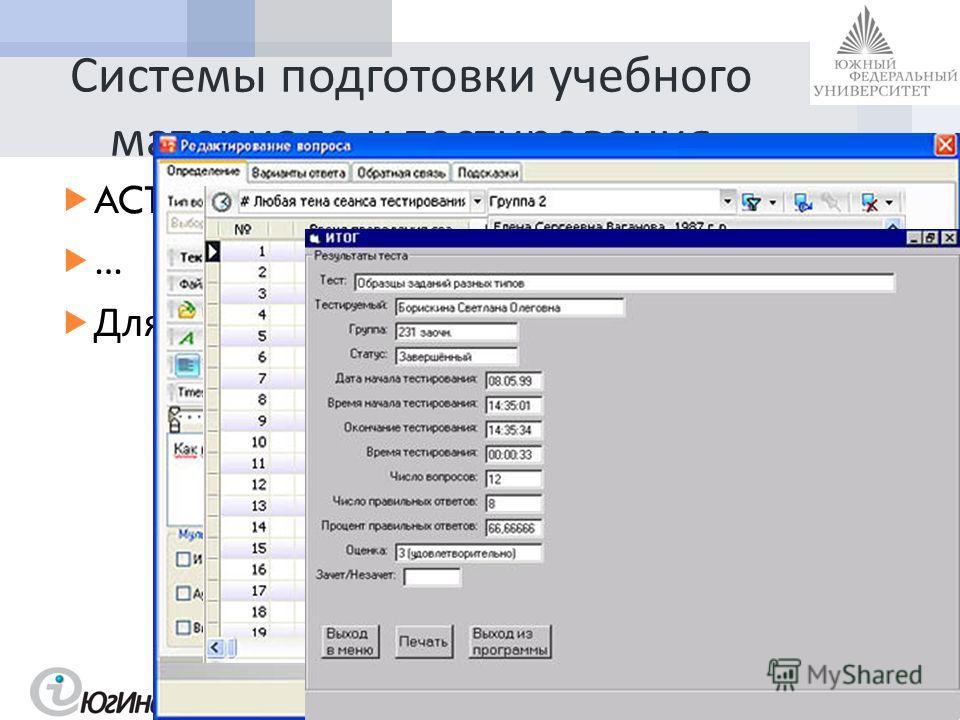 Системы подготовки учебного материала и тестирования ACT … Для организации самотестирования СИТО -2010 15