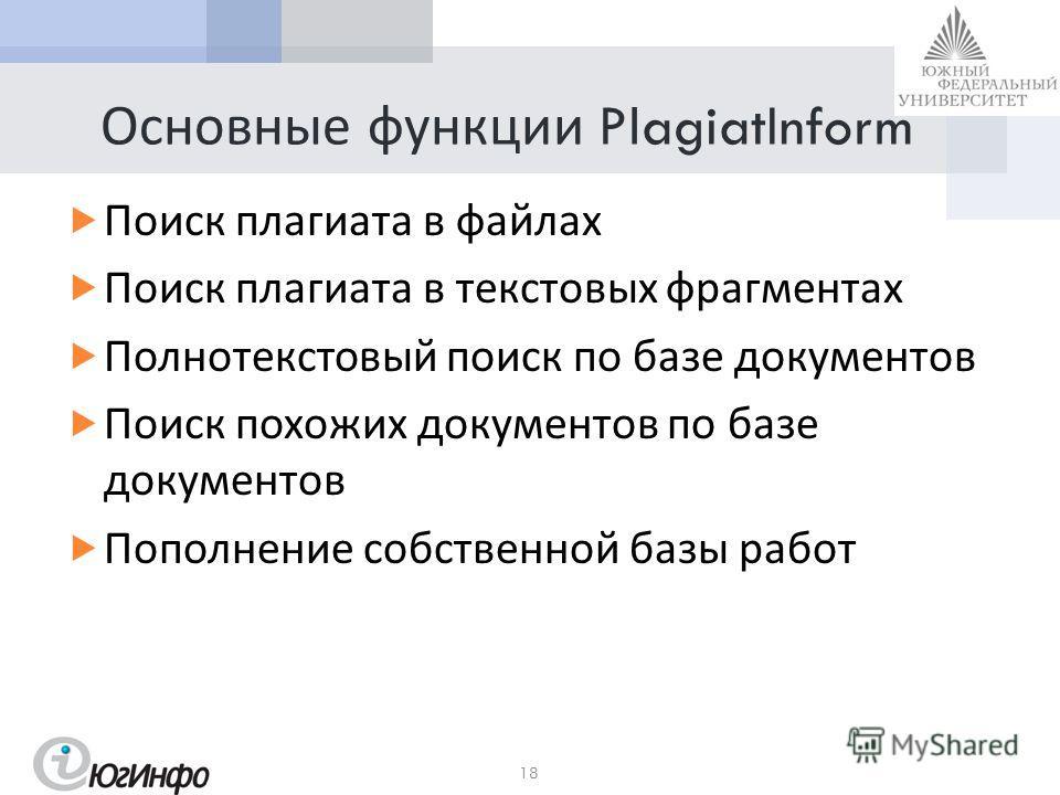 Основные функции PlagiatInform Поиск плагиата в файлах Поиск плагиата в текстовых фрагментах Полнотекстовый поиск по базе документов Поиск похожих документов по базе документов Пополнение собственной базы работ 18