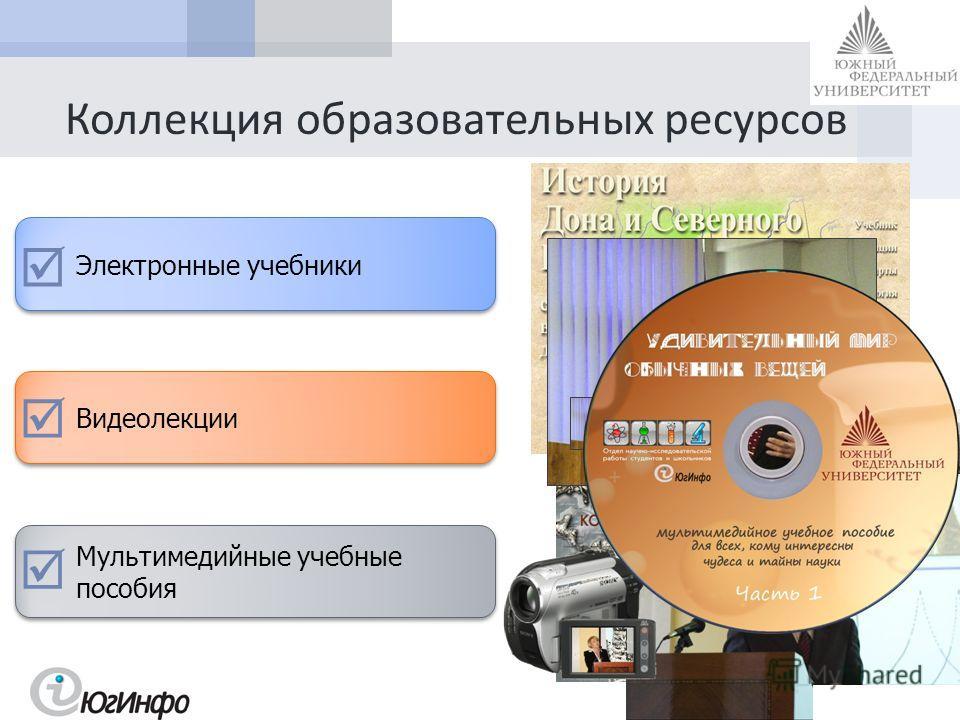 СИТО -2010 Коллекция образовательных ресурсов Электронные учебники Видеолекции Мультимедийные учебные пособия
