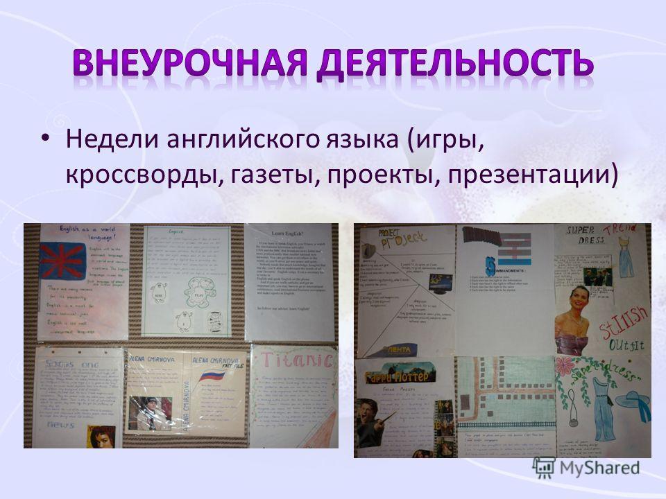 Недели английского языка (игры, кроссворды, газеты, проекты, презентации)