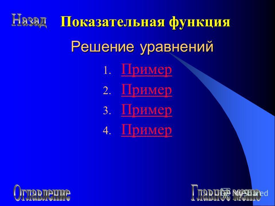 Решение уравнений 1. Пример Пример 2. Пример Пример 3. Пример Пример 4. Пример Пример Показательная функция