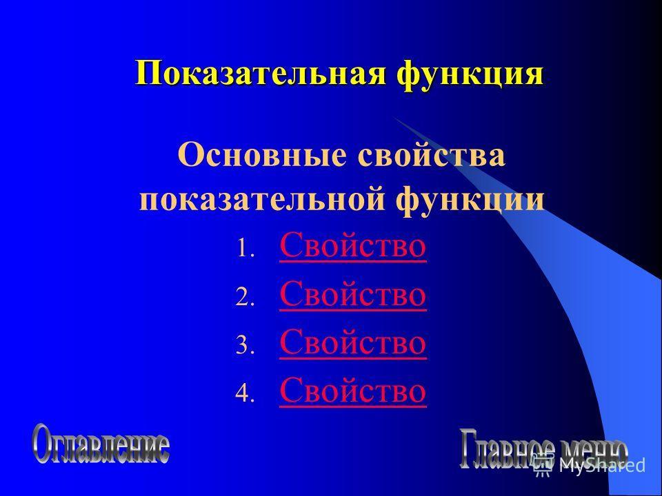 Основные свойства показательной функции 1. Свойство Свойство 2. Свойство Свойство 3. Свойство Свойство 4. Свойство Свойство Показательная функция