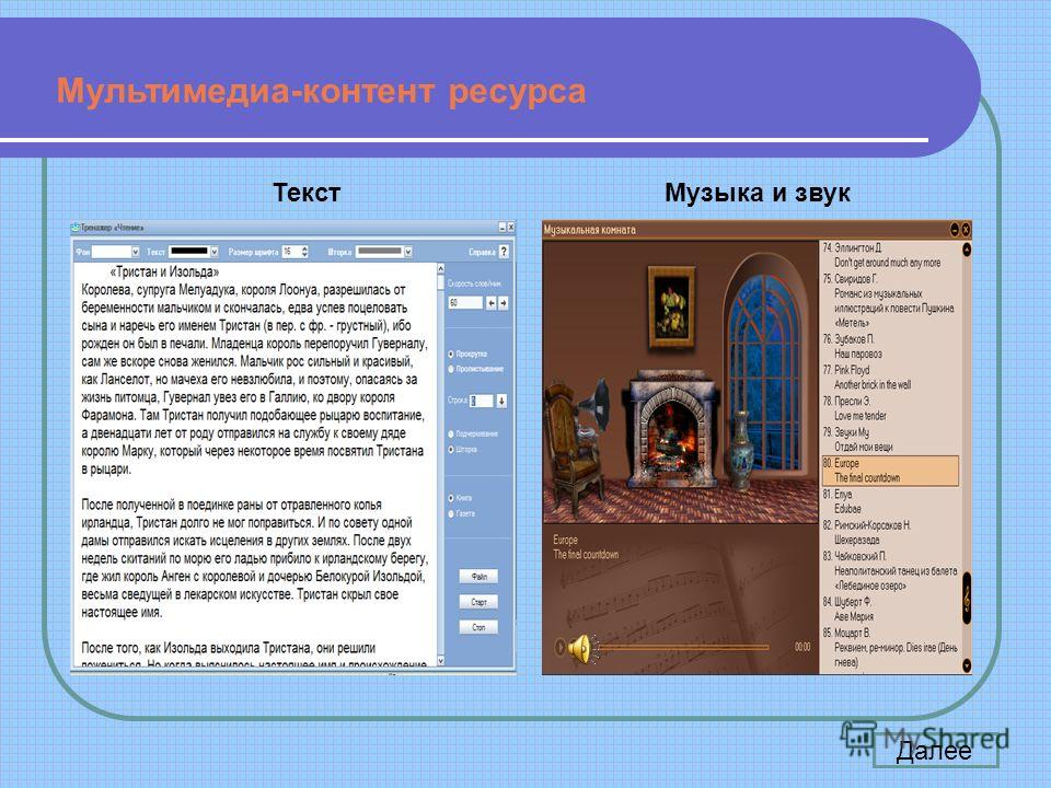 Мультимедиа-контент ресурса ТекстМузыка и звук Далее