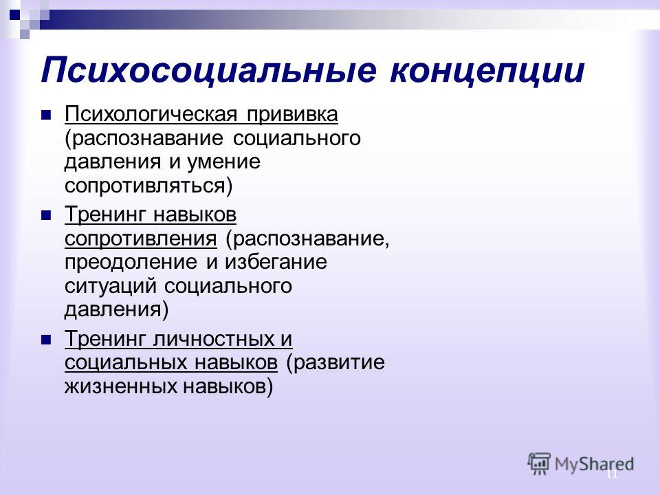 11 Психосоциальные концепции Психологическая прививка (распознавание социального давления и умение сопротивляться) Тренинг навыков сопротивления (распознавание, преодоление и избегание ситуаций социального давления) Тренинг личностных и социальных на
