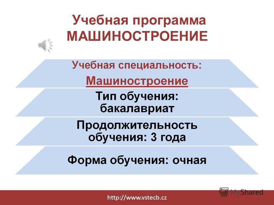 Учебная программа ТРАНСПОРТНЫЕ ТЕХНОЛОГИИ И ЛИНИИ http://www.vstecb.cz