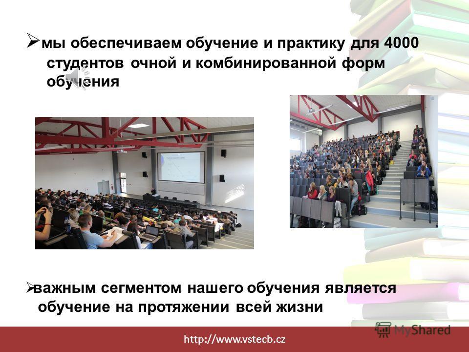 http://www.vstecb.cz КТО МЫ ….. превосходный общественный, динамично развивающийся институт с профессионально- технической направленностью мы добиваемся узкого взаимодействия с региональными предпринимательскими субъектами и учреждениями мы готовим к