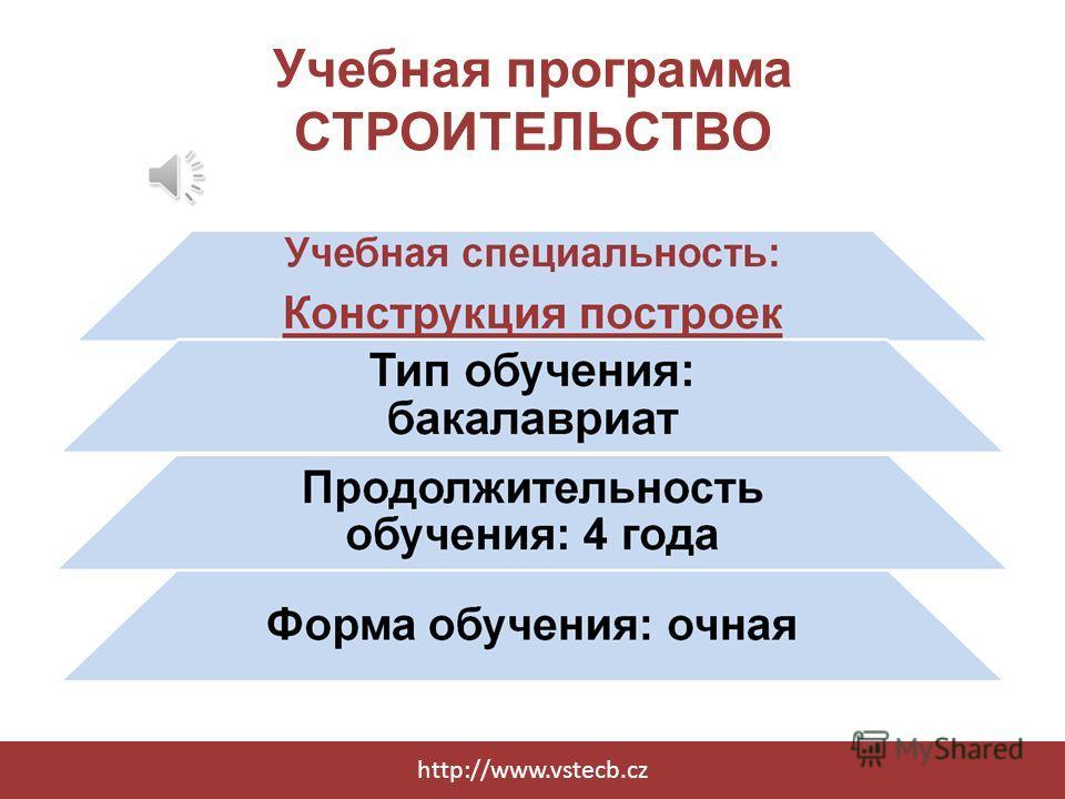 Учебная программа СТРОИТЕЛЬСТВО http://www.vstecb.cz