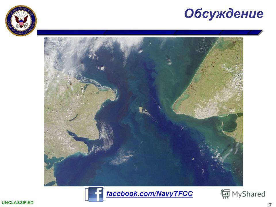 Обсуждение UNCLASSIFIED facebook.com/NavyTFCC 17