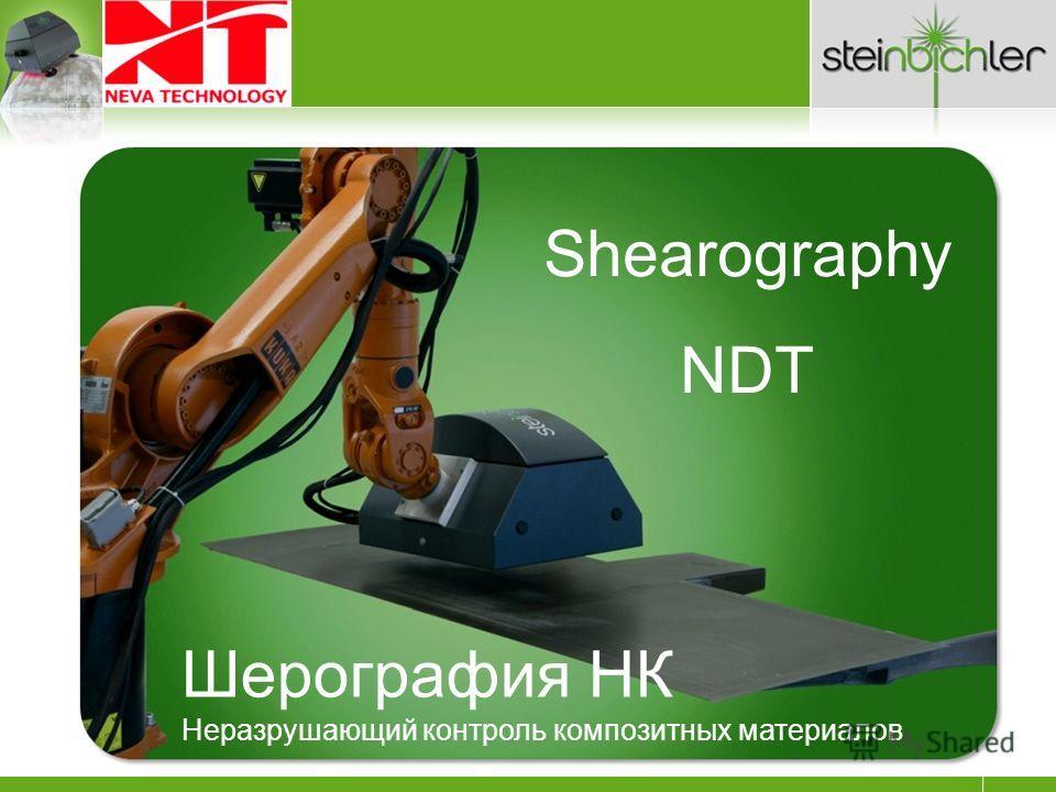 Shearography NDT Шерография НК Неразрушающий контроль композитных материалов