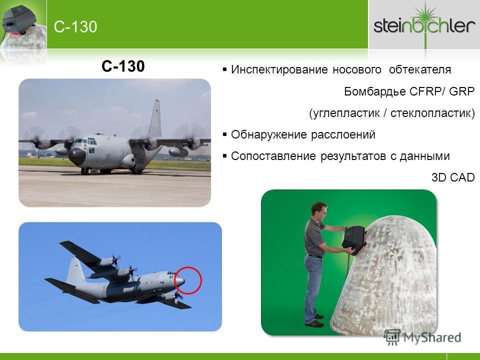 C-130 Инспектирование носового обтекателя Бомбардье CFRP/ GRP (углепластик / стеклопластик) Обнаружение расслоений Сопоставление результатов с данными 3D CAD