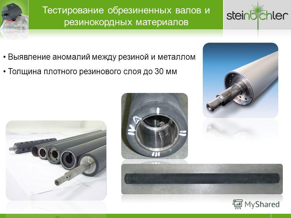Тестирование обрезиненных валов и резинокордных материалов Выявление аномалий между резиной и металлом Толщина плотного резинового слоя до 30 мм