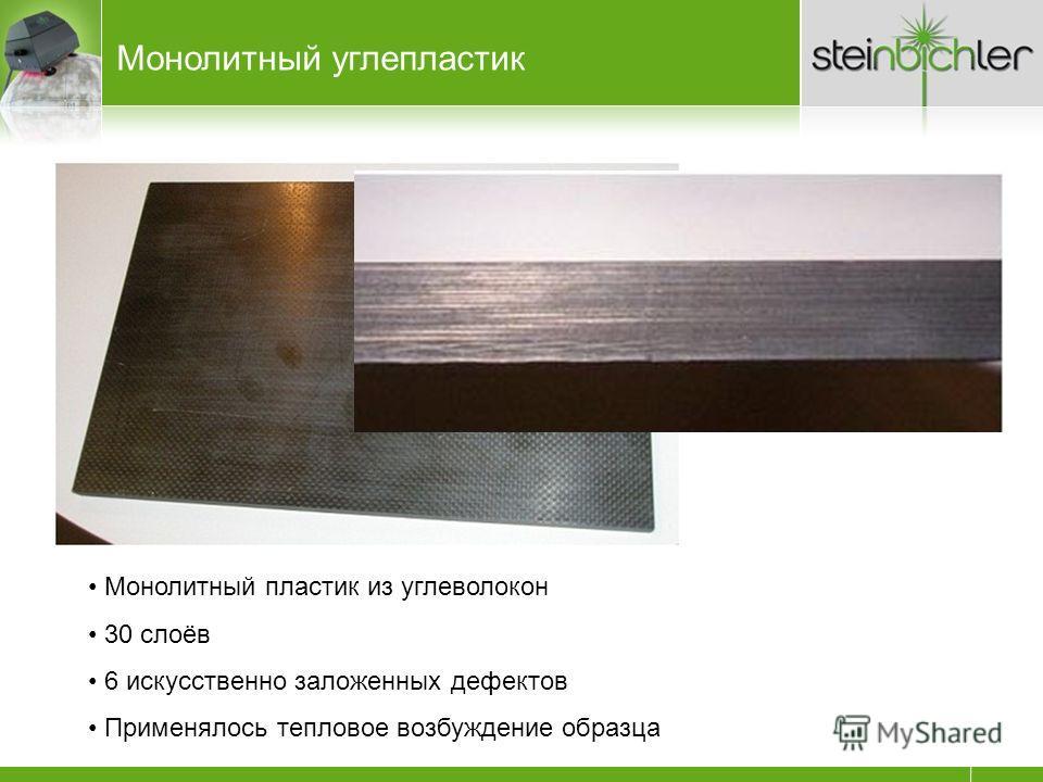 Монолитный углепластик Монолитный пластик из углеволокон 30 слоёв 6 искусственно заложенных дефектов Применялось тепловое возбуждение образца