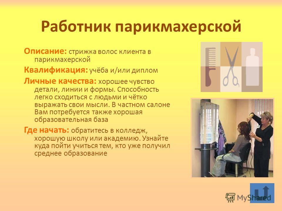 Презентация на тему Профессиональное ориентирование Парикмахер  3 Работник парикмахерской