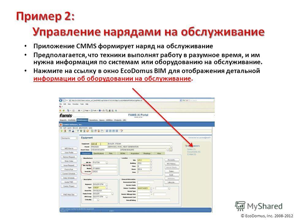 © EcoDomus, Inc. 2008-2012 Приложение CMMS формирует наряд на обслуживание Предполагается, что техники выполнят работу в разумное время, и им нужна информация по системам или оборудованию на обслуживание. Нажмите на ссылку в окно EcoDomus BIM для ото