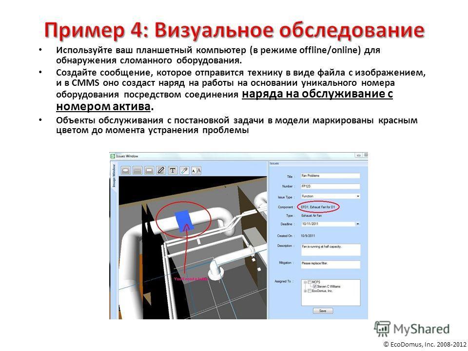 © EcoDomus, Inc. 2008-2012 Используйте ваш планшетный компьютер (в режиме offline/online) для обнаружения сломанного оборудования. Создайте сообщение, которое отправится технику в виде файла с изображением, и в CMMS оно создаст наряд на работы на осн