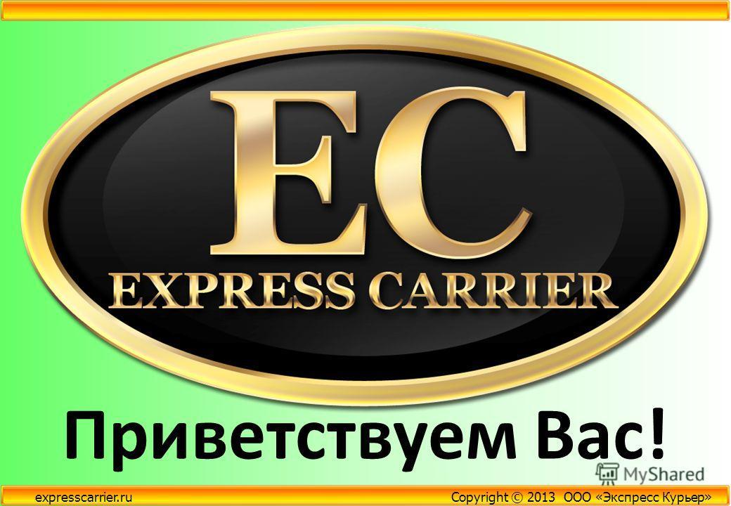 Copyright © 2013 ООО «Экспресс Курьер»expresscarrier.ru Приветствуем Вас!