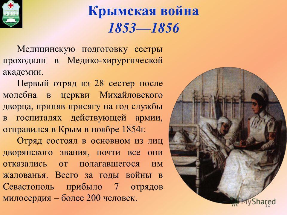 Медицинскую подготовку сестры проходили в Медико-хирургической академии. Первый отряд из 28 сестер после молебна в церкви Михайловского дворца, приняв присягу на год службы в госпиталях действующей армии, отправился в Крым в ноябре 1854г. Отряд состо