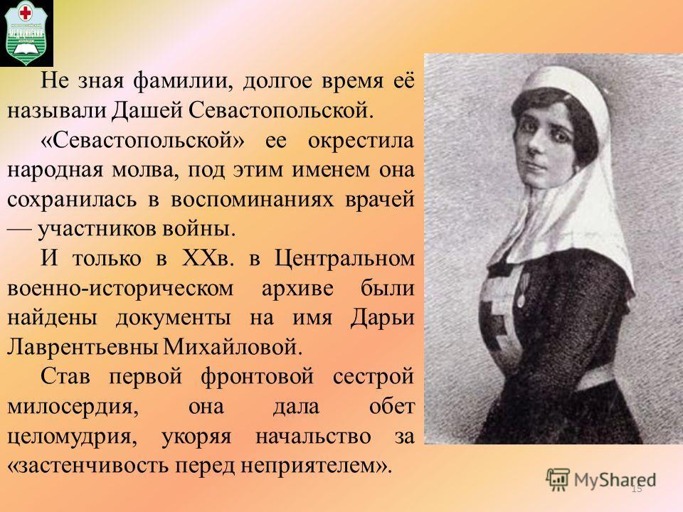 Не зная фамилии, долгое время её называли Дашей Севастопольской. «Севастопольской» ее окрестила народная молва, под этим именем она сохранилась в воспоминаниях врачей участников войны. И только в ХХв. в Центральном военно-историческом архиве были най