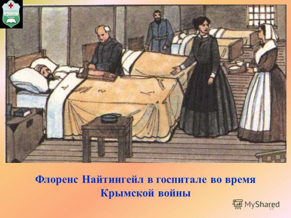 Флоренс Найтингейл в госпитале во время Крымской войны 19