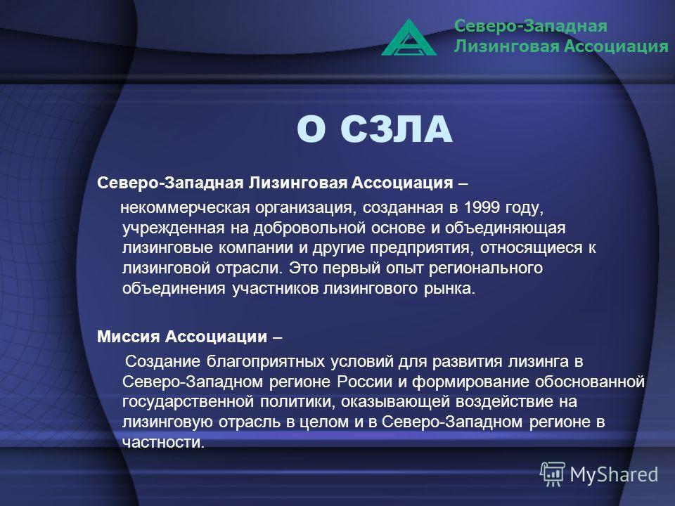 О СЗЛА Северо-Западная Лизинговая Ассоциация – некоммерческая организация, созданная в 1999 году, учрежденная на добровольной основе и объединяющая лизинговые компании и другие предприятия, относящиеся к лизинговой отрасли. Это первый опыт региональн