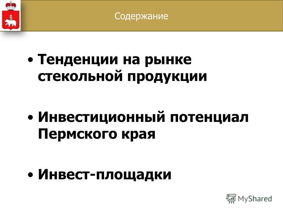 Тенденции на рынке стекольной продукции Инвестиционный потенциал Пермского края Инвест-площадки Содержание