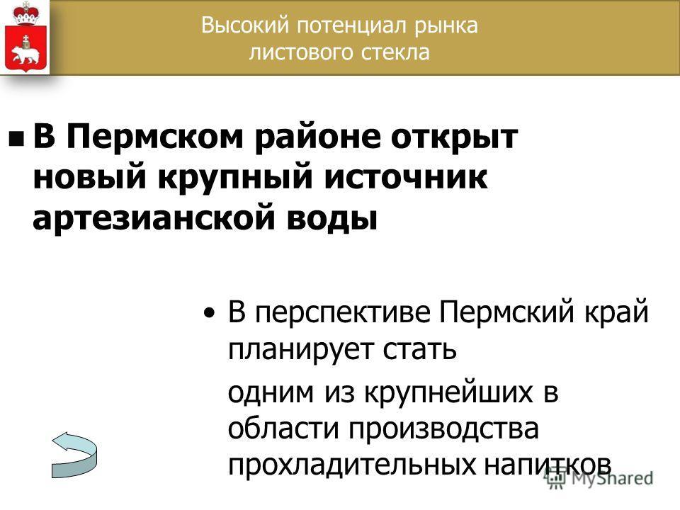 В перспективе Пермский край планирует стать одним из крупнейших в области производства прохладительных напитков В Пермском районе открыт новый крупный источник артезианской воды Высокий потенциал рынка листового стекла