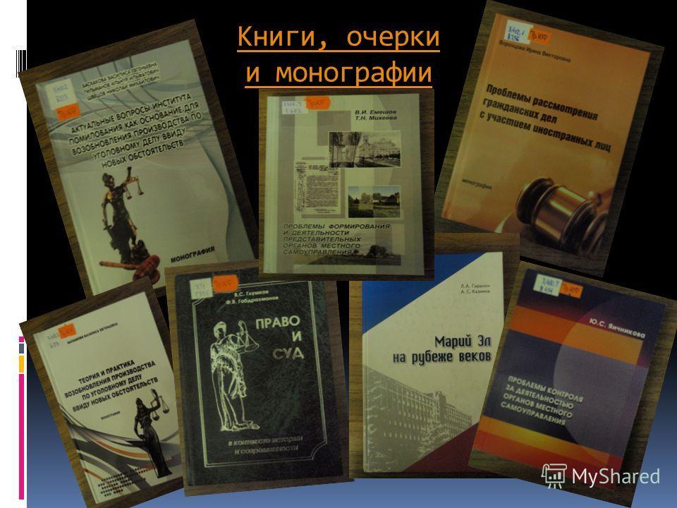 Книги, очерки и монографии